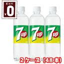 サントリー セブンアップ 490mlペット 2箱(48本) 【送料無料・同梱不可】