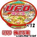 日清 焼そば UFO  梅こぶ茶 梅こぶ茶の旨み広がる塩焼そば  1箱(12個入り)