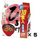 永谷園 生タイプみそ汁ひるげ 徳用10食入×5