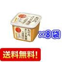 マルコメ 丸の内タニタ食堂の減塩みそ 650g 1箱(8入り...