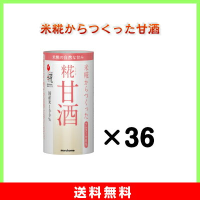 マルコメ プラス糀 糀甘酒 125ml 2箱(36本) 【送料無料・同梱不可】