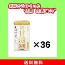 マルコメ プラス糀 糀甘酒LL 生姜ブレンド 125ml 2箱(36本) 【送料無料・同梱不可】