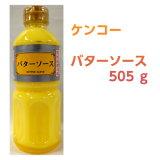 ケンコー バターソース 505g
