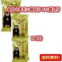 木村海苔 金のくまモン味のり 7切6枚10袋(板のり0.85枚×10袋)1箱[(板のり0.85枚×10袋)×10【送料無料・同梱不可】