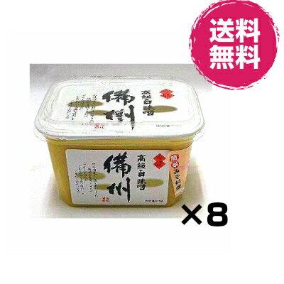 高級白味噌 備州 500gカップ 1箱(8入り) 【送料無料・同梱不可】