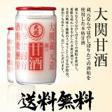 大関 甘酒 190g 2箱(60本) 【送料無料・同梱不可】