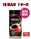 ネスカフェ エクセラ 230g 1箱(12本入り)(レギュラーソリュブルコーヒー)【送料無料】