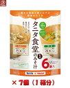 お徳用 タニタ監修減塩みそ汁 野菜6食 1箱(7袋入り