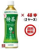 A・サントリー 伊右衛門 特茶 500ml 2箱(48本)【同梱不可】