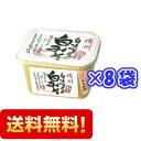 馬場 備州 白味噌 500gカップ 1箱(8入り) 【送料無料】