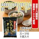 株式会社名和甚 和風しじみぞうすい 1袋(5食入り)