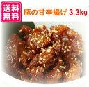 【冷凍】日本ハム 豚の甘辛揚げ 3.3kg (1.1kg×3袋) 業務用 惣菜 ZHT