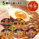 日清 ラ王 5種から選べる 24個セット 背油醤油/濃厚味噌/麻辣担々/汁なし担々麺