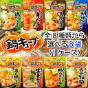 【全商品ポイント5倍】味の素 鍋キューブ 鍋の素 8種から選べる8袋セット(8人前×8袋)