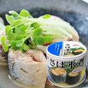 宝幸 さば水煮 国内産サバ缶 24個 鯖缶 さば缶詰