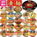 【月間優良ショップ】凄麺 詰め合せ ご当地ラーメン カップ麺 24種 24個セット