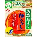 ショッピングOFF 【10%OFF】味の素 ほんだし お塩控えめ 100g 30個 (10×3箱) ZHT