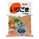 【月間優良ショップ】浜乙女 白いりごま カラー袋 110g 30個