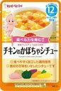 ショッピングレシピ QP キユーピー 離乳食 ハッピーレシピ チキンのかぼちゃシチュー 80g 48個 (12個×4箱) ZHT