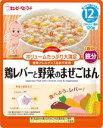 ショッピングレシピ QP キユーピー 離乳食 ハッピーレシピ 鶏レバーと野菜のまぜごはん 120g 48個 (12個×4箱) ZHT