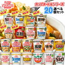 日清食品 カップヌードル 選べる20個セット