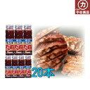 日本ハム 焼肉のたれ 辛口 210g 20本 ZHT