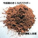 【送料無料】【1000g】きくらげパウダー粉末50g×20個 国産人吉のキクラゲを100%使用
