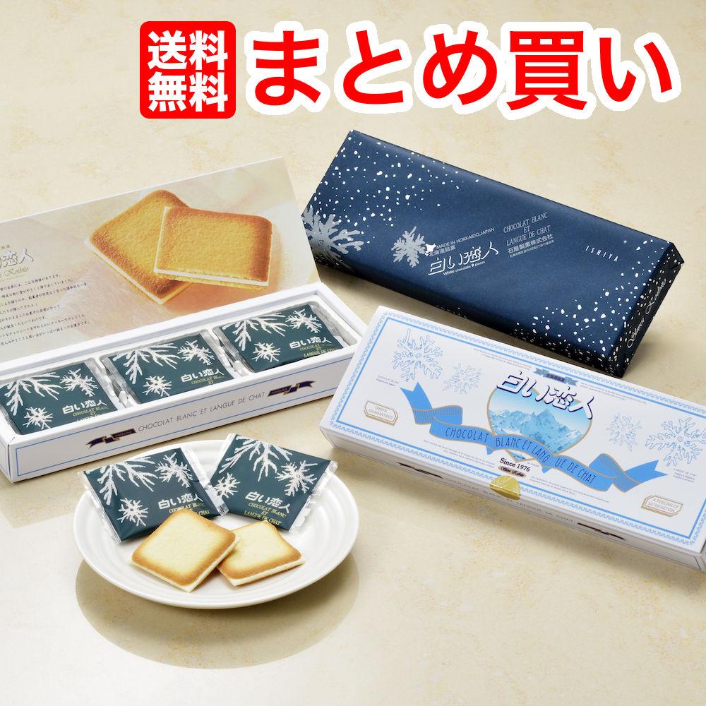 白い恋人 ホワイト9枚入り×30個/1箱 北海道土産ISHIYA(石屋製菓)