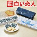 白い恋人 ホワイト 9枚入り 北海道土産 ホワイトデー お返し ギフトISHIYA(石屋製菓)1000円ポッキリ