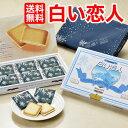 白い恋人 ホワイト18枚入り!送料無料 ISHIYA(石屋製菓)