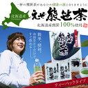 えぞ熊笹茶 送料無料 2g×16パック杜仲茶・シモン茶・ウーロン茶より飲みやすい♪ くまささ/くまざさ/クマササ/クマザサ/粉末/くま笹/クマ笹