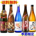 北海道限定 ひやおろし 6本セット 送料無料 高砂酒造 男山 北の誉 大雪の蔵 国稀 季節限定 数量限定