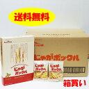 送料無料 カルビー じゃがポックル18g×10袋12個×2箱(24個)【北海道のおみやげ】