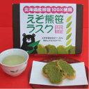 えぞ熊笹ラスク 70g×10個  【送料無料】熊笹茶・クマザサ・クマササ