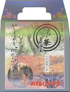 北海道登別温泉大湯沼産天然湯の花24パック入り1箱