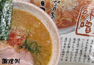 [Taste ramen miso 2 servings]