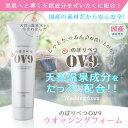 OV9 洗顔フォーム  温泉水を使用した洗顔が登場 送料無料