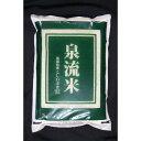 【送料無料!】泉流米(白米) 5kg天然ミネラル農法28年度産
