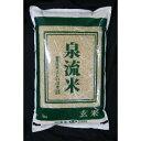【送料無料!】泉流米(玄米) 2Kg天然ミネラル農法28年度産