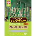 【送料無料!】日清ガーデン にょきにょき育つアスパラガスの土 8LX6袋にゅきにょき育ってアスパラ作りが楽しいよ!