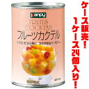 【送料無料!】カンピー フルーツカクテル 4号 ×24入りくつろいだ、ひと時に、さわやかなハーモニー。