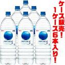 【送料無料!】アルカリイオン水 2.0L×6本