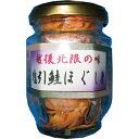 エスケー食品 塩引き鮭ほぐし身 80g瓶詰め越後村上の塩引き鮭!