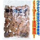 【冷凍食品 よりどり10品以上で送料無料】ミホウジャパン 鶏の唐揚げ ディープフライ 1kg 電子レンジで簡単調理!