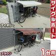【送料無料!】アルミス サイクルポート 1台用 アイボリー UV加工・揮水加工 ASP-01自転車やバイクの雨よけに最適!