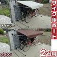 【送料無料!】アルミス サイクルポート 2台用 アイボリー UV加工・揮水加工 ASP-02自転車やバイクの雨よけに最適!