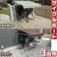 【送料無料!】アルミス サイクルポート 3台用 アイボリー UV加工・揮水加工 ASP-03自転車やバイクの雨よけに最適!