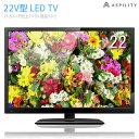 【送料無料!】エスキュービズム 22型 液晶テレビ AT-22G01SLEDバックライト HDMI端子搭載モデル