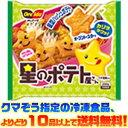 【冷凍食品 よりどり10品以上で送料無料!】ハインツ日本 星のポテトさん 200g お弁