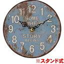 【送料無料!】不二貿易 アンティークスタンドクロック ブルー おしゃれなアンティーク置き時計